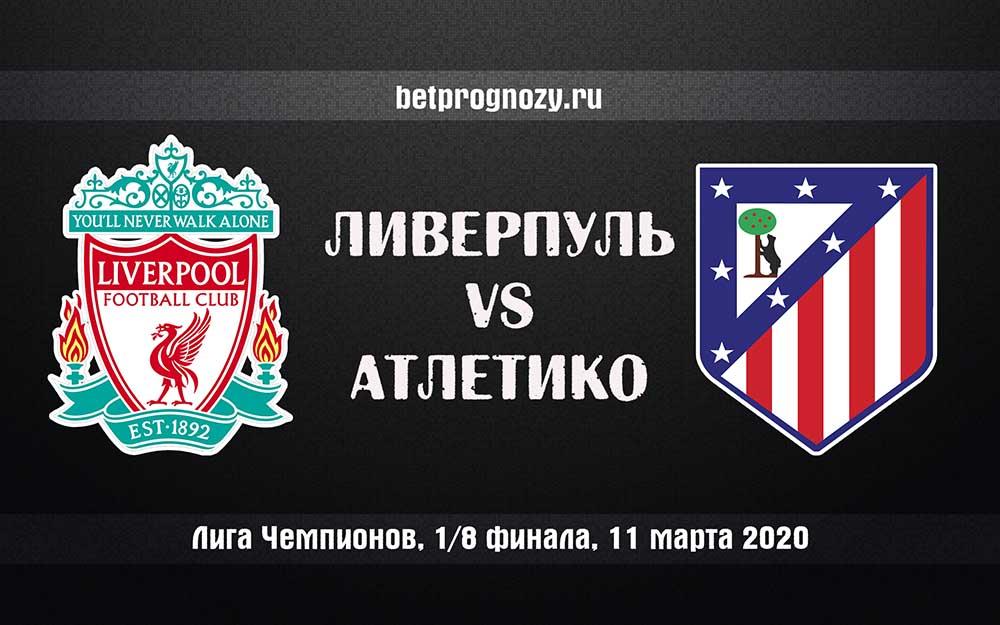 Прогноз на матч Ливерпуль - Атлетико Мадрид. 11 марта.