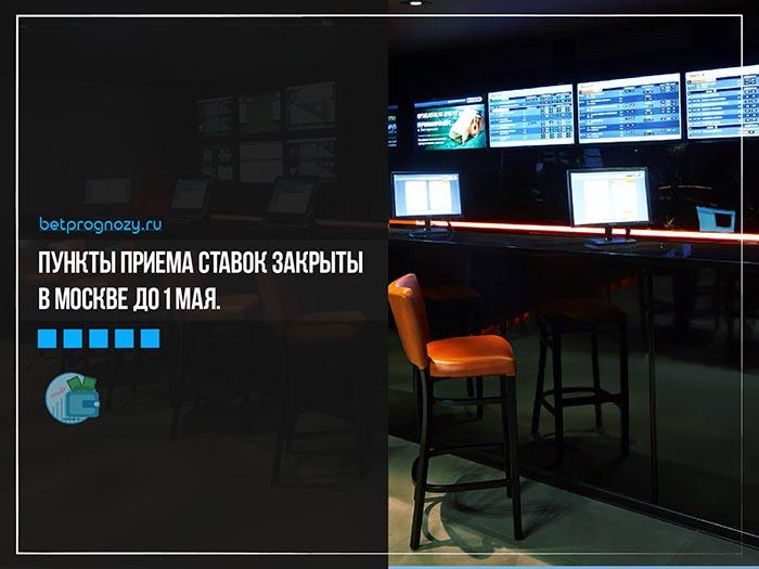 Пункты приема ставок закрыты в Москве до 1 мая.