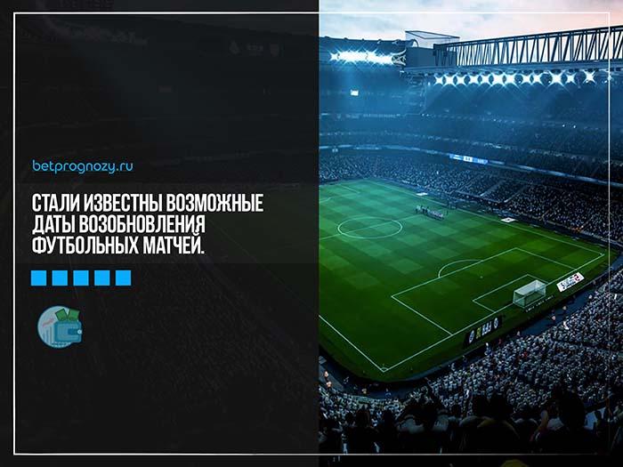 Стали известны возможные даты возобновления футбольных матчей.