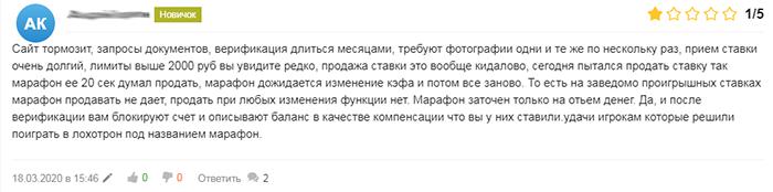 Обзор букмекерской конторы Марафон.