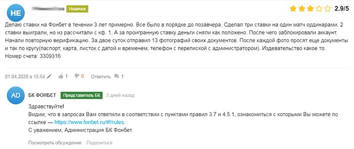 Обзор на букмекерскую компанию Фонбет.