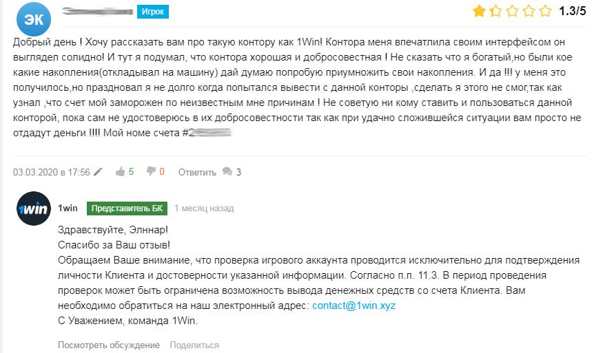 Обзор на букмекерскую контору 1win.