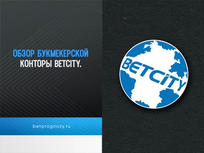 Обзор букмекерской компании BetCity.