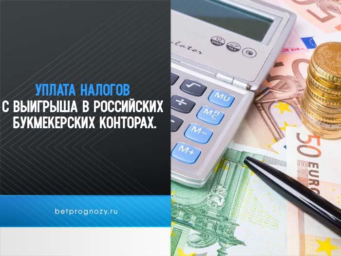 Уплата налогов с выигрыша в Российских букмекерских конторах.