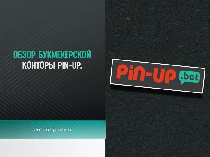 Обзор букмекерской конторы Pin-Up