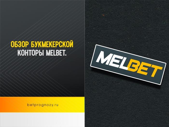 Обзор букмекерской конторы Melbet.
