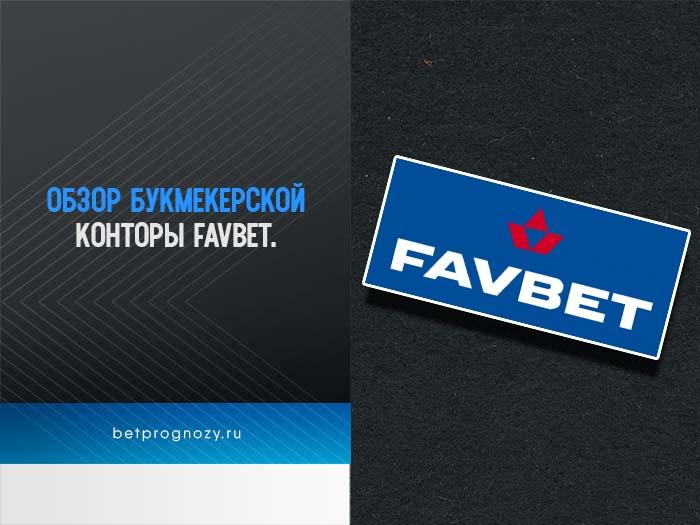 обзор букмекерской конторы favbet
