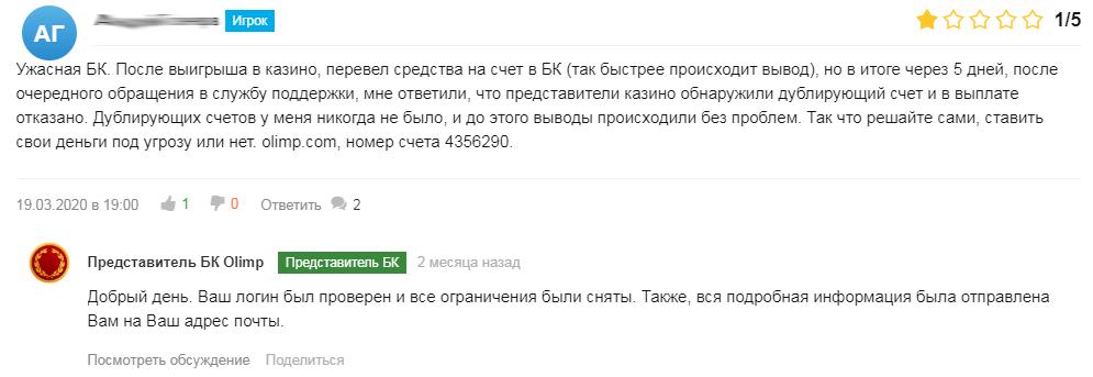 Обзор букмекерской конторы Олимп.
