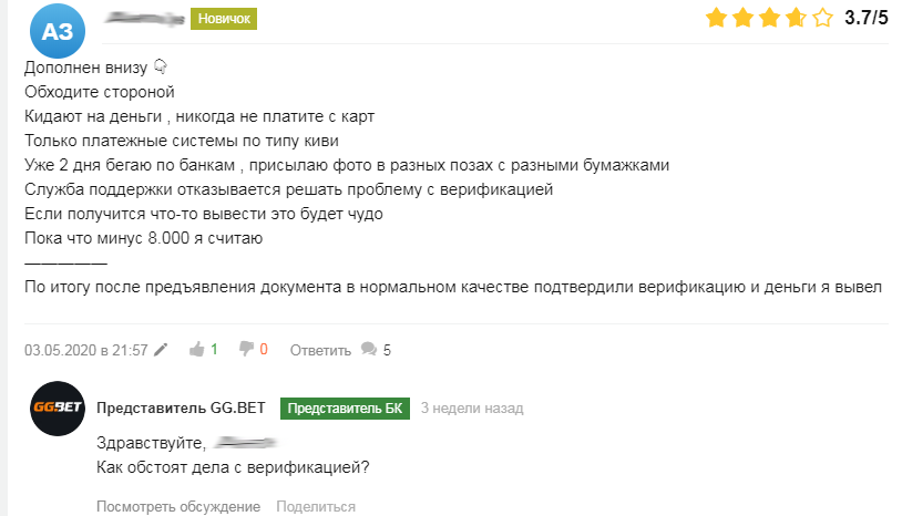 Обзор букмекерской конторы GGbet.