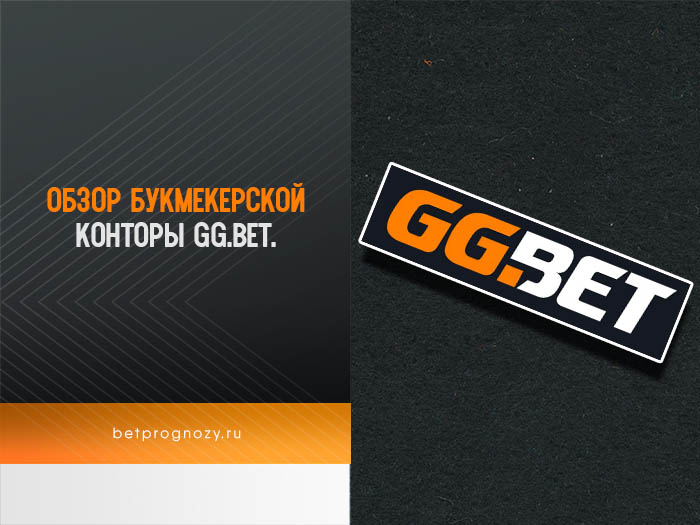 Обзор букмекерской конторы GGbet