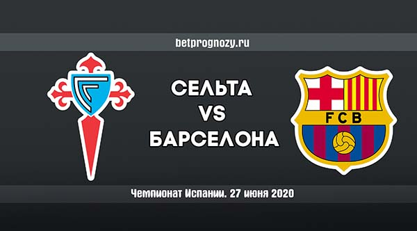 Прогноз на матч Сельта Барселона