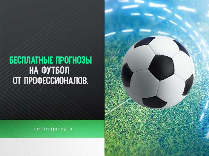 бесплатные прогнозы на футбол от профессионалов
