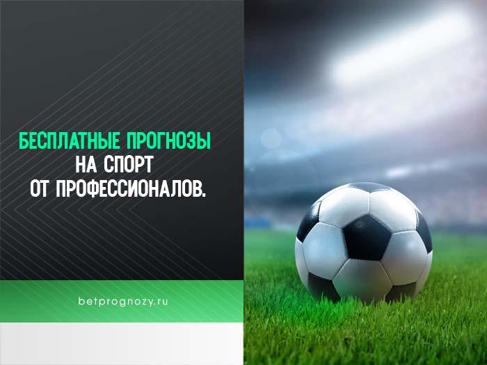 (c) Betprognozy.ru