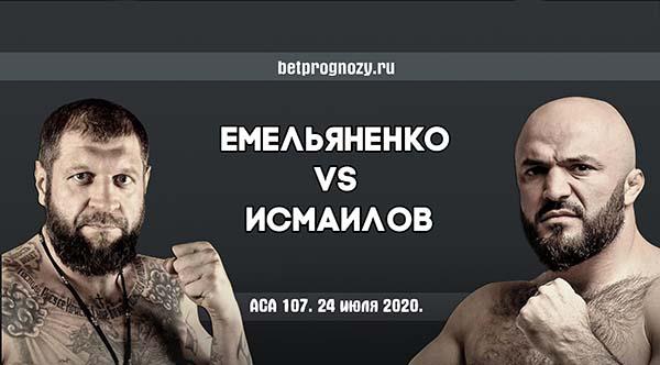 Прогноз на бой Емельяненко Исмаилов