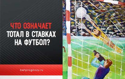 Что значит тотал в ставках на футбол