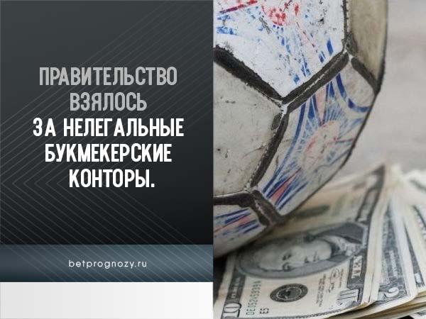 Правительство взялось за нелегальные букмекерские конторы.