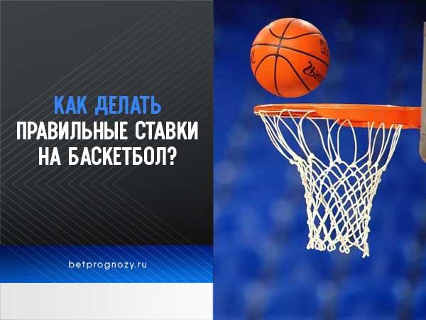 правильные ставки на баскетбол
