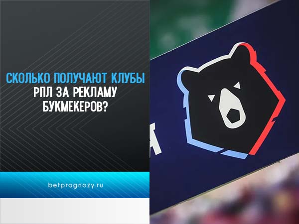 Сколько получают клубы РПЛ за рекламу букмекеров?