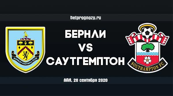 Прогноз на матч Бернли - Саутгемптон. 26 сентября 2020.