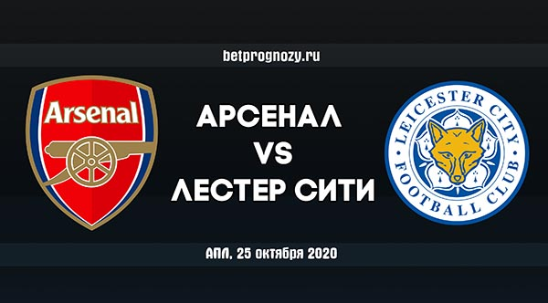 Прогноз на матч Арсенал — Лестер Сити, 25 октября 2020.