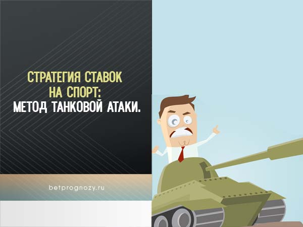 Стратегия ставок на спорт: Метод танковой атаки.