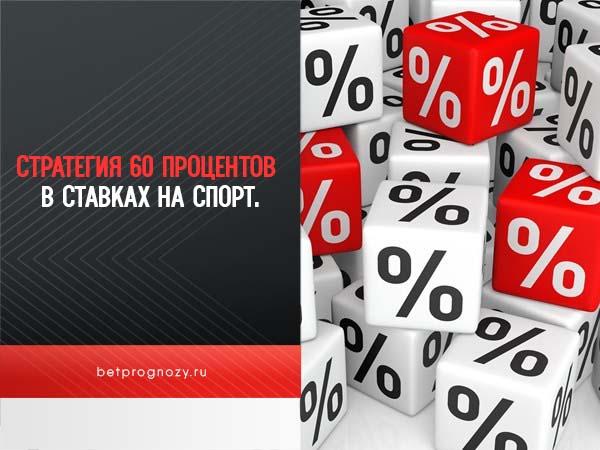 Стратегия 60 процентов