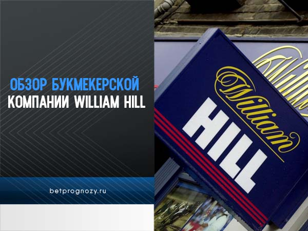 Обзор букмекерской компании Вильям Хилл.