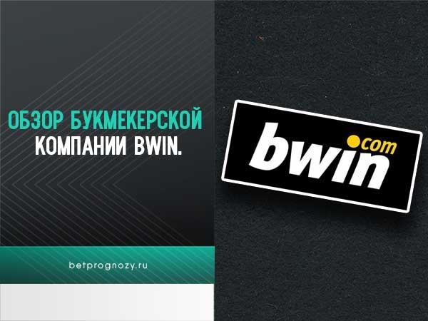 bwin обзор
