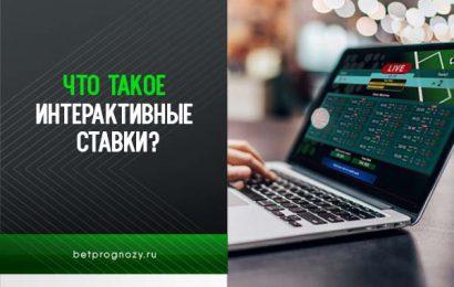 Что такое интерактивные ставки?