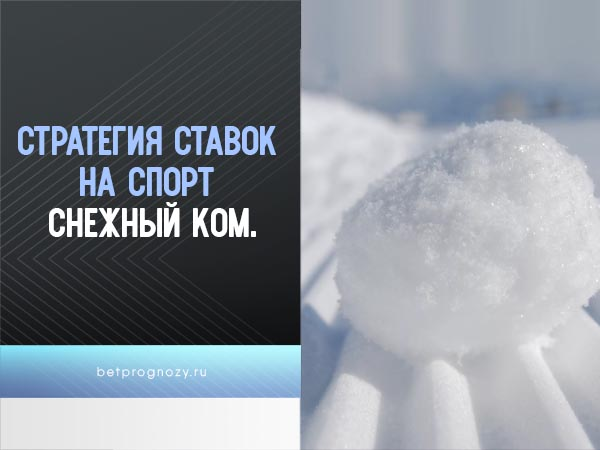 Стратегия ставок на спорт Снежный ком.
