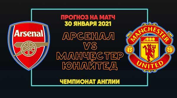 Арсенал Манчестер Юнайтед