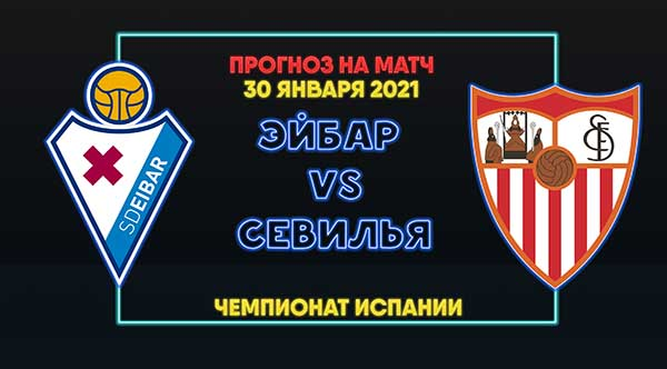 Прогноз на матч: Эйбар - Севилья, 30 января 2021 года.