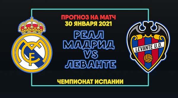 Реал Мадрид Леванте