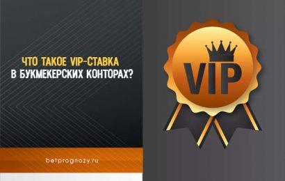 Что такоеVIP-ставкавбукмекерских конторах?