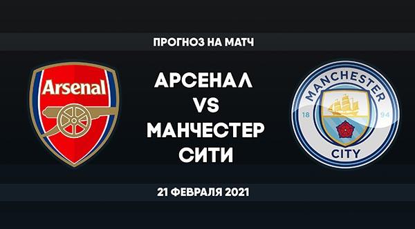 Прогноз на футбол