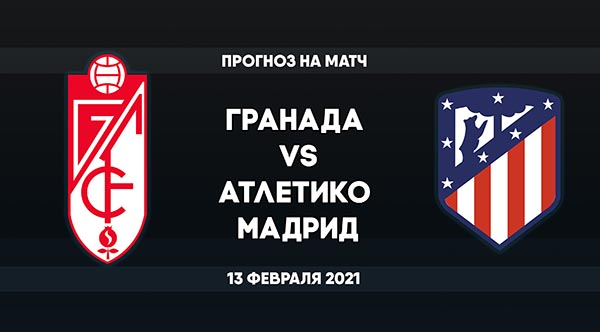 Прогноз на матч: Гранада - Атлетико Мадрид, 13 февраля 2021 года.