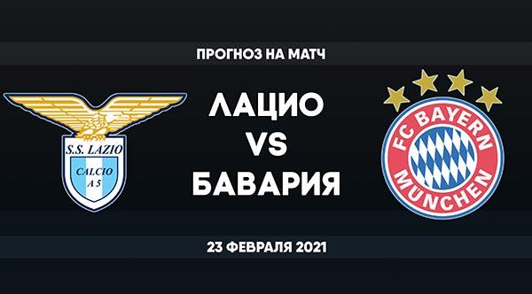 Прогноз на матч Лацио - Бавария, 23 февраля 2021 года.