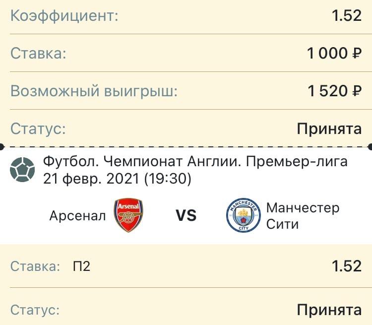 Прогноз на матч Арсенал - Манчестер Сити, 21 февраля 2021 года.