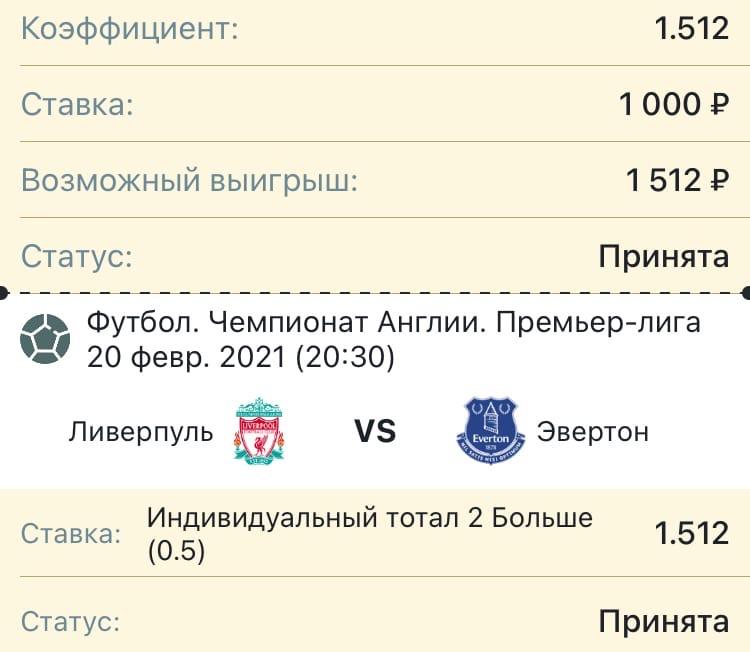 Прогноз на матч Ливерпуль - Эвертон, 20 февраля 2021 года.