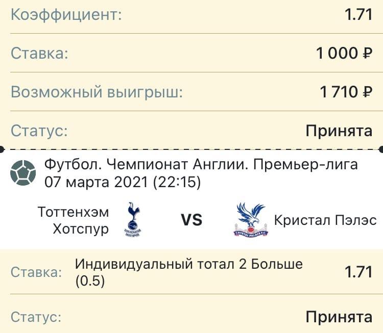 Прогноз на матч Тоттенхэм - Кристал Пэлас, 7 марта 2021 года.