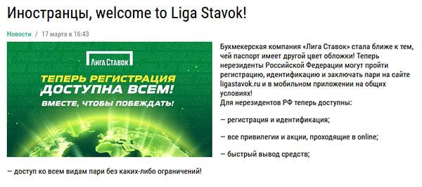 «Лига Ставок» готова принимать ставки от иностранцев.