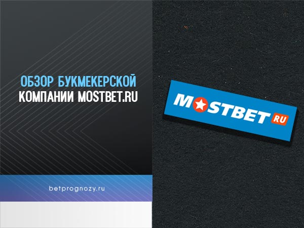 MOSTBET