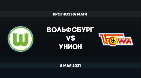 Прогноз на матч