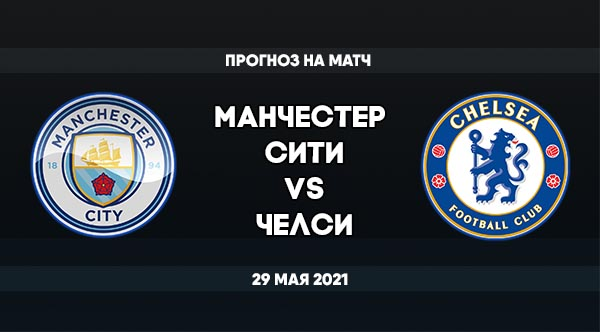 Челси Манчестер Сити