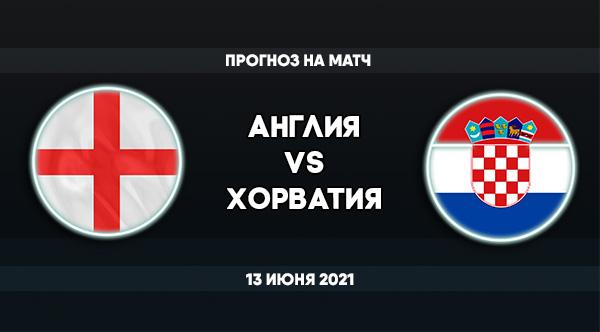 прогноз матча Хорватия Англия