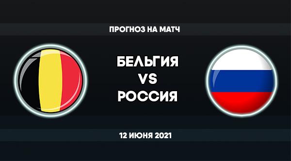 Бельгия Россия футбол прогноз