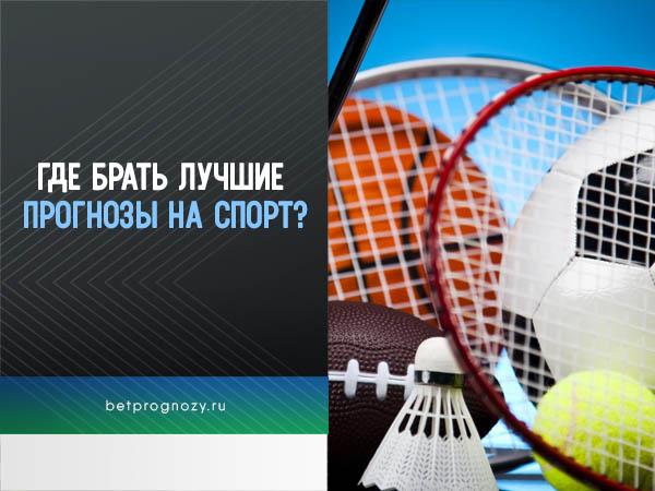 Где брать лучшие прогнозы на спорт?